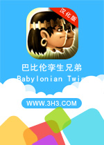巴比伦孪生兄弟电脑版(Babylonian Twins Premium)安卓汉化破解版v1.01