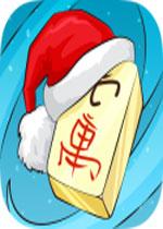 麻将圣诞2