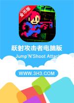 跃射攻击者电脑版(Jump'N'Shoot Attack)安卓修改金币版