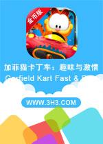 加菲猫卡丁车:趣味与激情电脑版(Garfield Kart Fast & Furry)安卓破解金币版v1.032