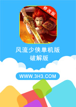 风流少侠单机版电脑版安卓内购破解版v2.6.2