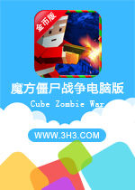 魔方僵尸战争电脑版(Cube Zombie War)安卓无限金币版v3.7.0