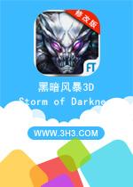 黑暗风暴3D电脑版