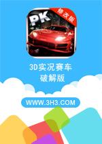 3D实况赛车电脑版
