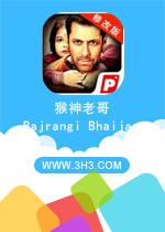 猴神老哥电脑版(Bajrangi Bhaijaan)安卓修改破解版v2.0