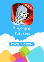 飞出个未来电脑版(Futurama)安卓破解修改版v0.5.0