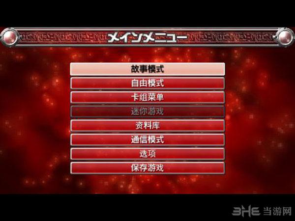 游戏王GX:卡片力量3截图1