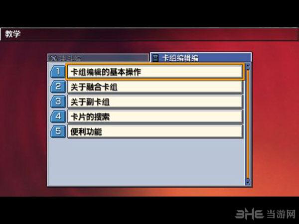 游戏王GX:卡片力量3截图2