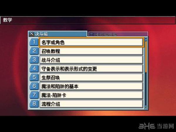 游戏王GX:卡片力量3截图3