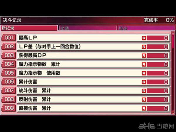 游戏王GX:卡片力量3截图4