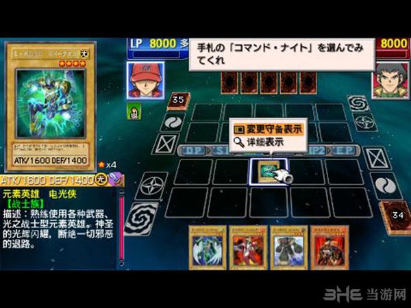 游戏王GX:卡片力量3截图7