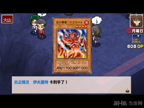 游戏王GX:卡片力量3截图8