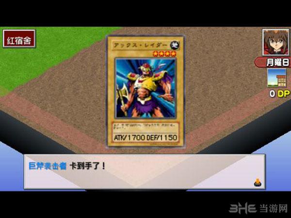 游戏王GX:卡片力量3截图9