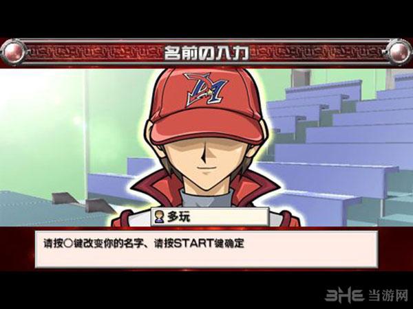 游戏王GX:卡片力量3截图5