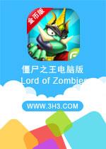僵尸之王电脑版(Lord of Zombies)安卓内购破解金币版v1.24