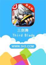 三剑舞电脑版(Third Blade)安卓中文破解修改版v3.0.3