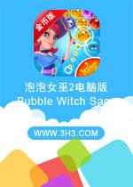 泡泡女巫2电脑版(Bubble Witch Saga)安卓破解修改金币版v1.61.5