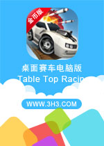 ��������԰�(Table Top Racing)�����ƽ��޸����޽�Ұ�1.0.26