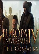 ŷ½����4���������(Europa Universalis IV: Cossacks)���47DLC�ƽ��v1.14.2.0