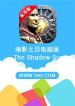 ��Ӱ֮�յ���(The Shadow Sun)���ƽ��Ľ�Ұ�v1.06