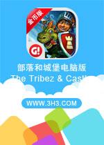 部落和城堡电脑版(The Tribez & Castlez)中文破解修改金币版v4.0.1