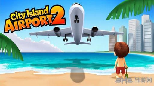 城市岛屿:机场2截图0
