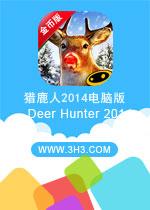 猎鹿人2014电脑版(Deer Hunter 2014)安卓破解无限金币版v2.8.2