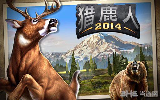 猎鹿人2014电脑版截图0