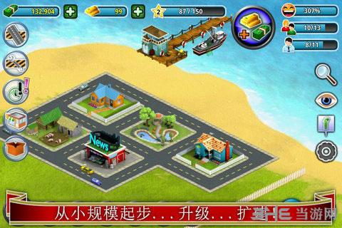 城市岛屿电脑版截图2