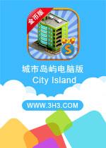 城市岛屿电脑版