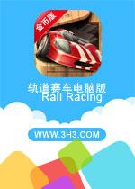轨道赛车电脑版(Rail Racing)安卓破解金币版v0.9.6