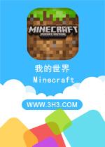 我的世界电脑版(Minecraft)安卓中文移动版v0.8.1