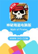 神秘海盗电脑版(Myth of Pirates)安卓修改破解金币版