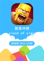 �����ͻ���԰�(Clash of Clans)PC��׿��v8.332.9