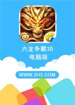 六龙争霸3D电脑版安卓官方版v1.1.36