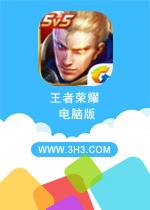 王者荣耀电脑版安卓官方版v1.9.10.3