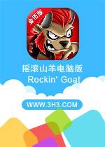 摇滚山羊电脑版(Rockin' Goat)安卓破解修改金币版v1.2