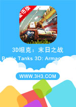 3D坦克:末日之战电脑版(Battle Tanks 3D: Armageddon)安卓破解金币版v1.0.4