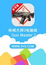 枪械大师2电脑版