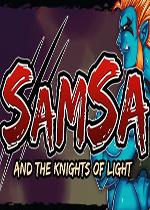 萨姆沙和光之骑士