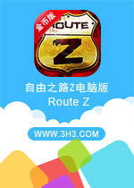 自由之路Z电脑版