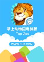 掌上动物园电脑版(Tap Zoo)安卓修改金币版