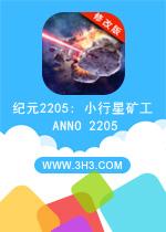 纪元2205小行星矿工电脑版(ANNO 2205 steroid Miner)安卓修改版v1.2.0