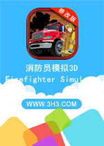 ���Աģ��3D���԰�(Firefighter Simulator 3D)��׿�޸Ľ����v1.5.0