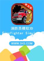 消防员模拟3D电脑版(Firefighter Simulator 3D)安卓修改解锁版v1.5.0