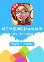 谋杀档案神秘快车电脑版(Murder Files: The Enigma Express)安卓破解金币版v1.19