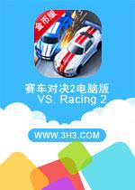 赛车对决2电脑版(VS. Racing 2)安卓破解修改金币版v1.6.0