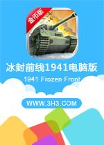 ���ǰ��1941����(1941 Frozen Front)���ƽ��Ľ�Ұ�