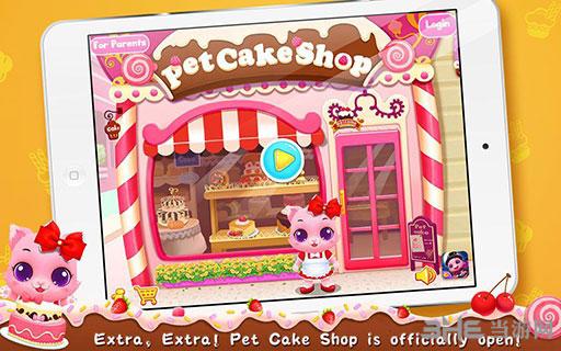 宠物蛋糕店电脑版截图1