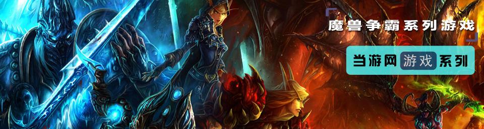 魔兽争霸3冰封王座全版本_魔兽争霸系列游戏下载_当游网